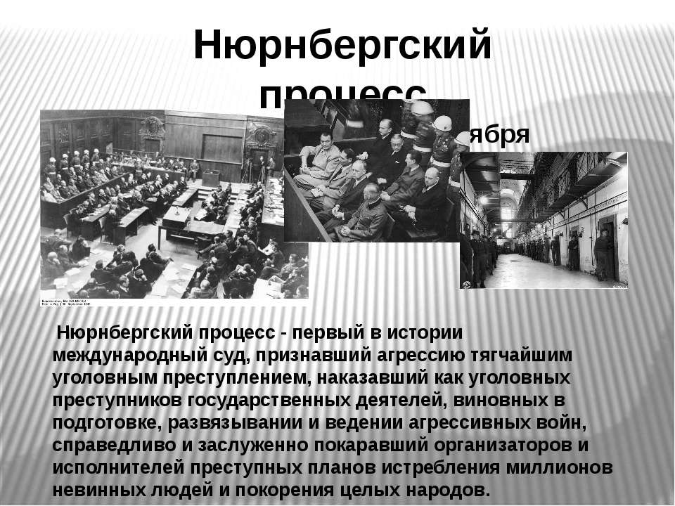Нюрнбергский процесс (20 ноября 1945г. – 1 октября 1946г.) Нюрнбергский проце...