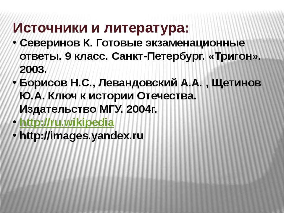 Источники и литература: Северинов К. Готовые экзаменационные ответы. 9 класс....