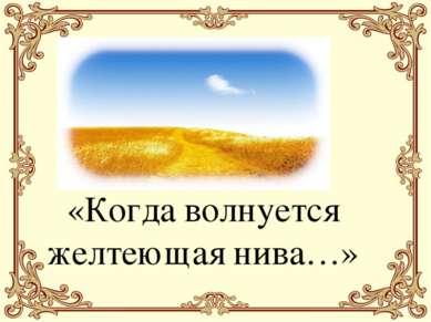 «Когда волнуется желтеющая нива…»