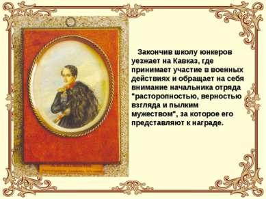 Закончив школу юнкеров уезжает на Кавказ, где принимает участие в военных дей...