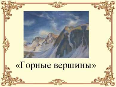 «Горные вершины»