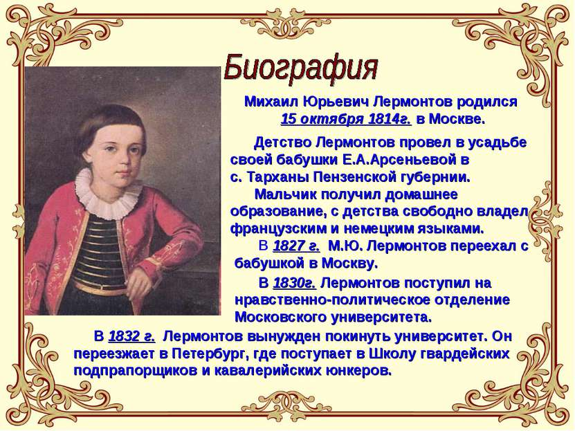 Михаил Юрьевич Лермонтов родился 15 октября 1814г. в Москве. Детство Лермонто...