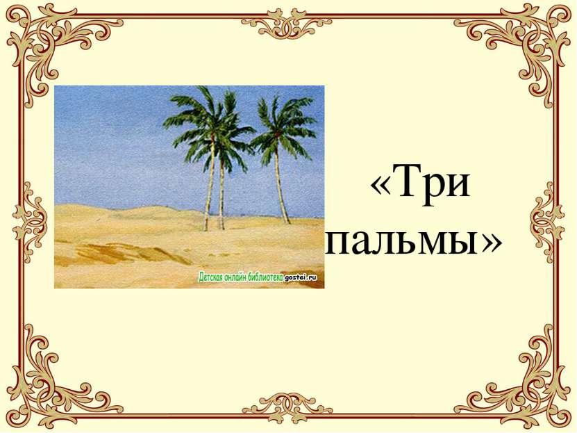 «Три пальмы»