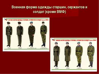 Военная форма одежды старшин, сержантов и солдат (кроме ВМФ)