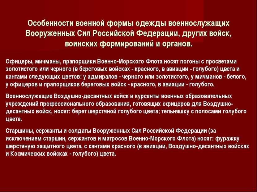 Особенности военной формы одежды военнослужащих Вооруженных Сил Российской Фе...