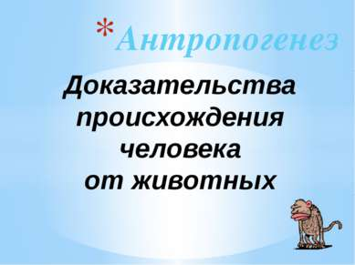 Антропогенез Доказательства происхождения человека от животных