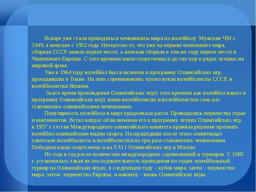 Вскоре уже стали проводиться чемпионаты мира по волейболу. Мужские ЧМ с 1949,...