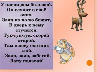 У оленя дом большой. Он глядит в своё окно. Заяц по полю бежит, В дверь к нем...