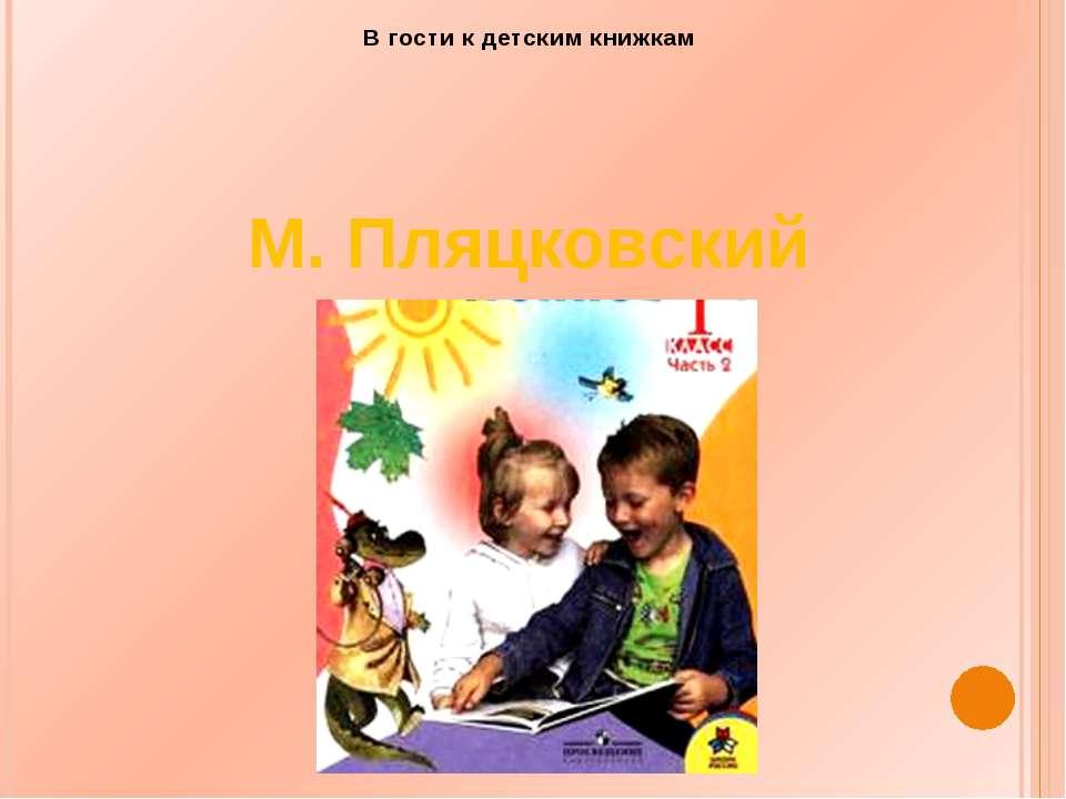 В гости к детским книжкам М. Пляцковский