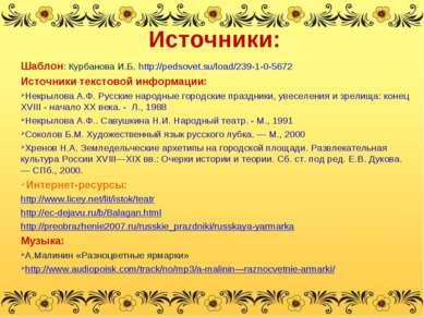 Источники: Шаблон: Курбанова И.Б. http://pedsovet.su/load/239-1-0-5672 Источн...