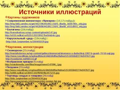Источники иллюстраций Картины художников Современная миниатюра «Ярмарка» (16,...
