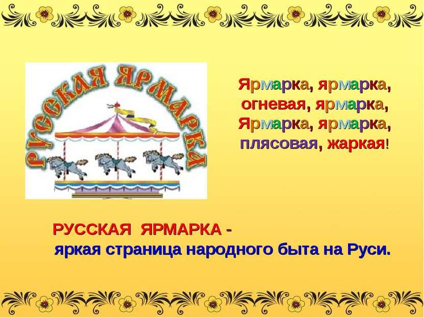РУССКАЯ ЯРМАРКА - яркая страница народного быта на Руси. Ярмарка, ярмарка, ог...