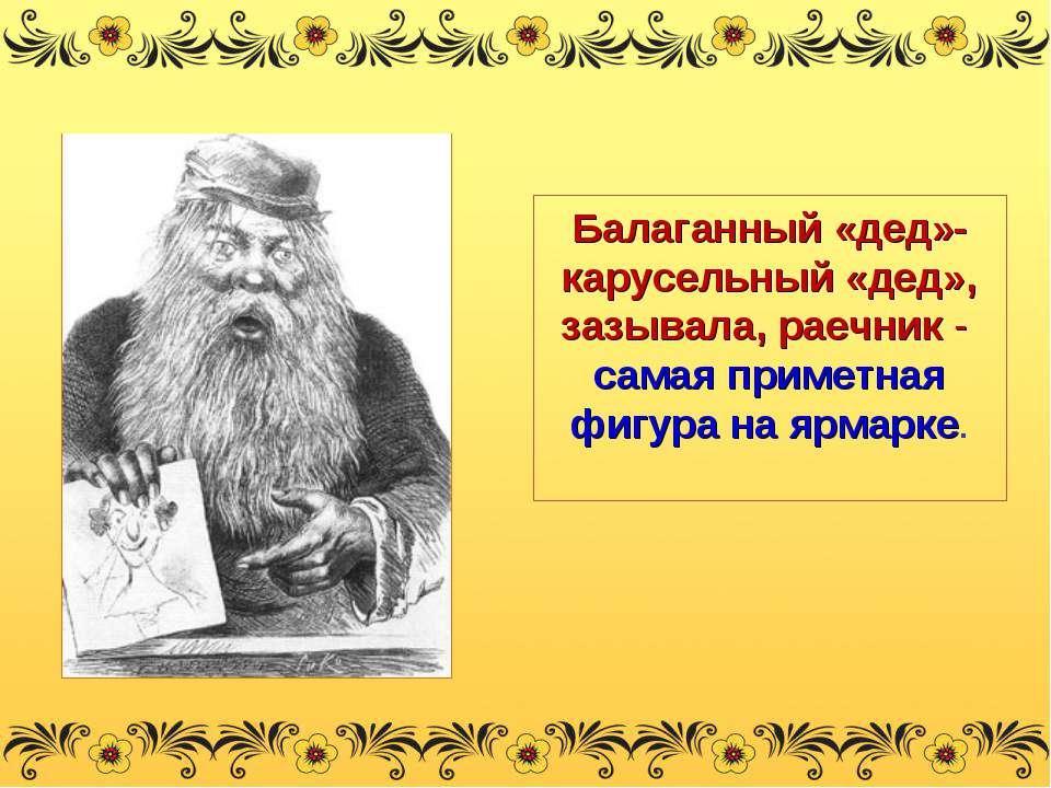 Балаганный «дед»-карусельный «дед», зазывала, раечник - самая приметная фигур...