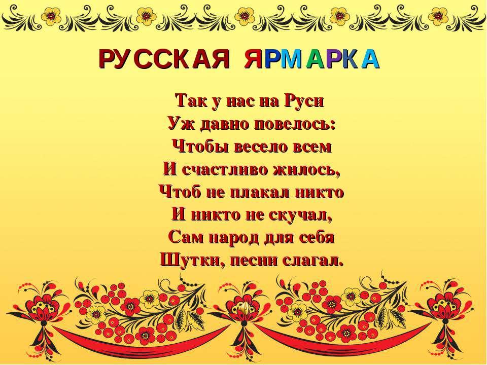 РУССКАЯ ЯРМАРКА Так у нас на Руси Уж давно повелось: Чтобы весело всем И счас...