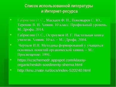 Список использованной литературы и Интернет-ресурса Габриелян О. С., Маскаев ...