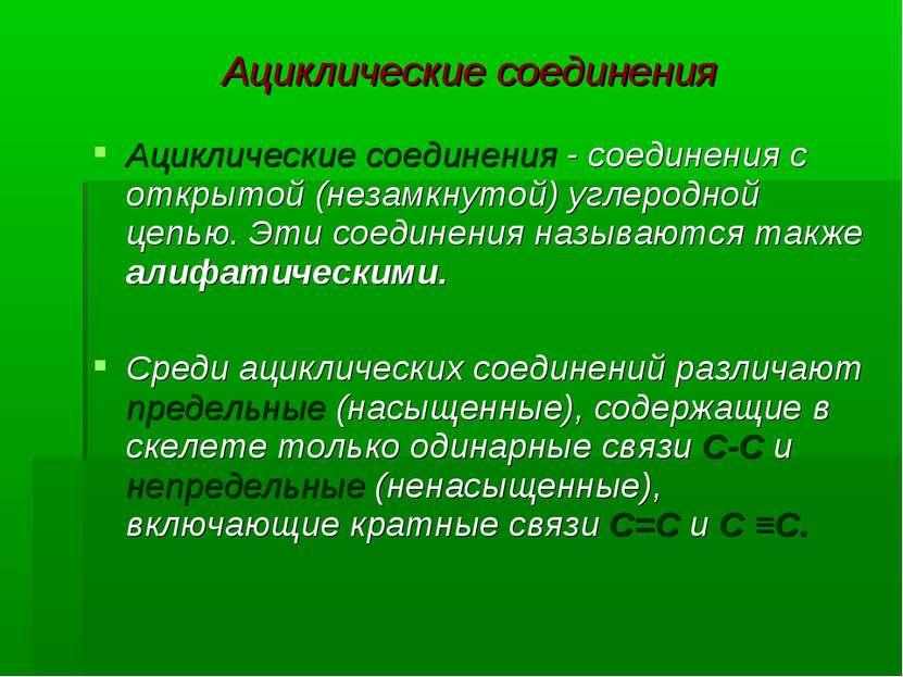 Ациклические соединения - соединения с открытой (незамкнутой) углеродной цепь...