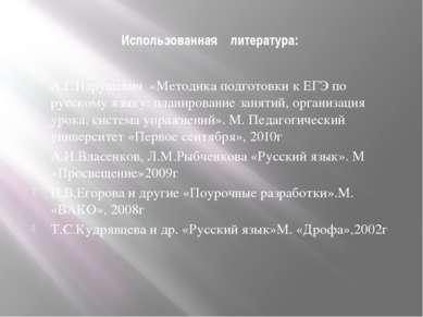 Использованная литература: А.Г.Нарушевич «Методика подготовки к ЕГЭ по русско...