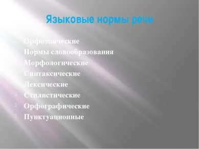 Языковые нормы речи Орфоэпические Нормы словообразования Морфологические Синт...