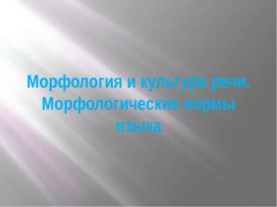 Морфология и культура речи. Морфологические нормы языка слайд №6