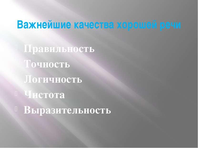Важнейшие качества хорошей речи Правильность Точность Логичность Чистота Выра...