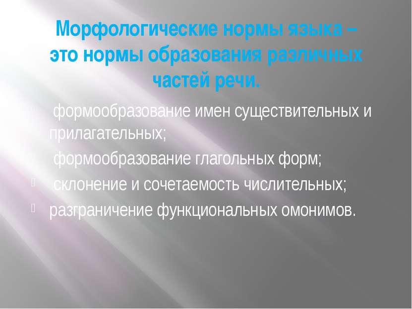 Морфологические нормы языка – это нормы образования различных частей речи. фо...