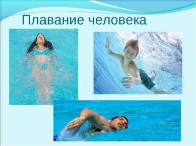 Плавание человека