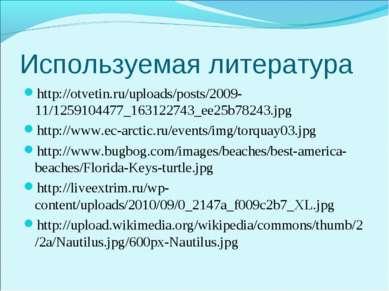 Используемая литература http://otvetin.ru/uploads/posts/2009-11/1259104477_16...
