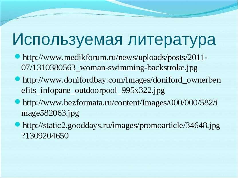 Используемая литература http://www.medikforum.ru/news/uploads/posts/2011-07/1...