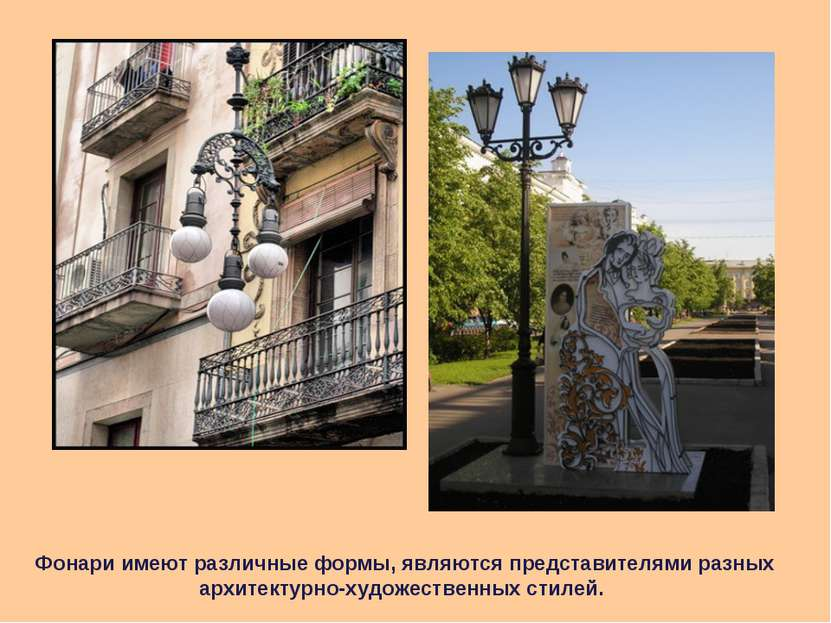 Фонари имеют различные формы, являются представителями разных архитектурно-ху...