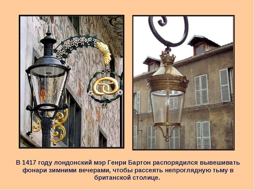 В 1417 году лондонский мэр Генри Бартон распорядился вывешивать фонари зимним...