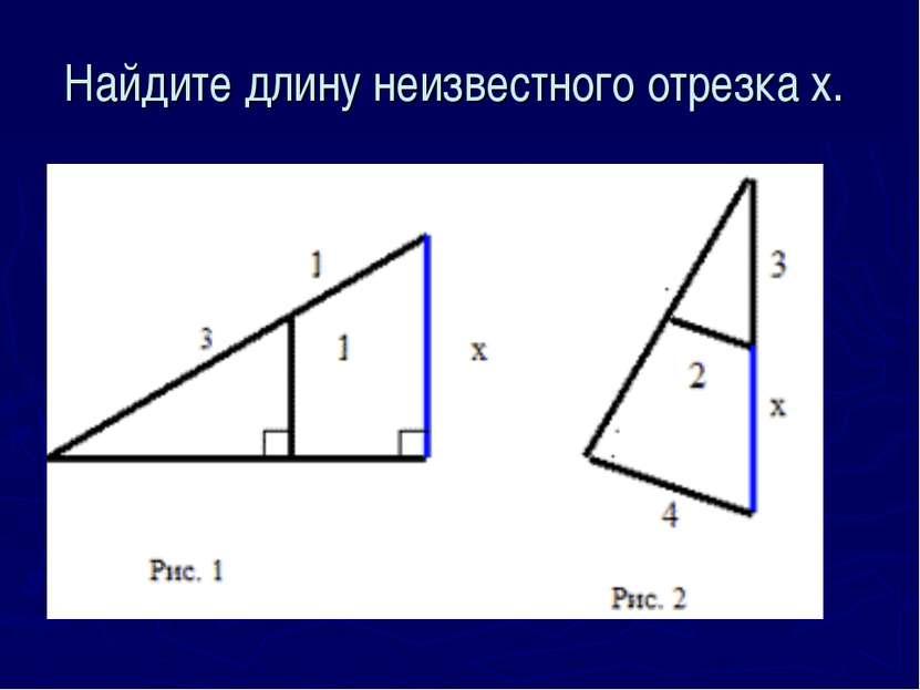 Найдите длину неизвестного отрезка x.
