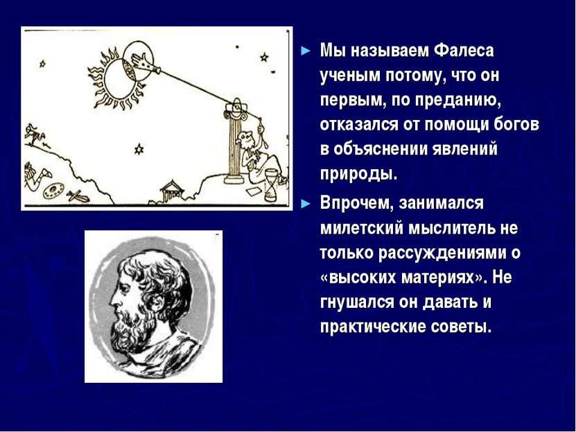 Мы называем Фалеса ученым потому, что он первым, по преданию, отказался от по...