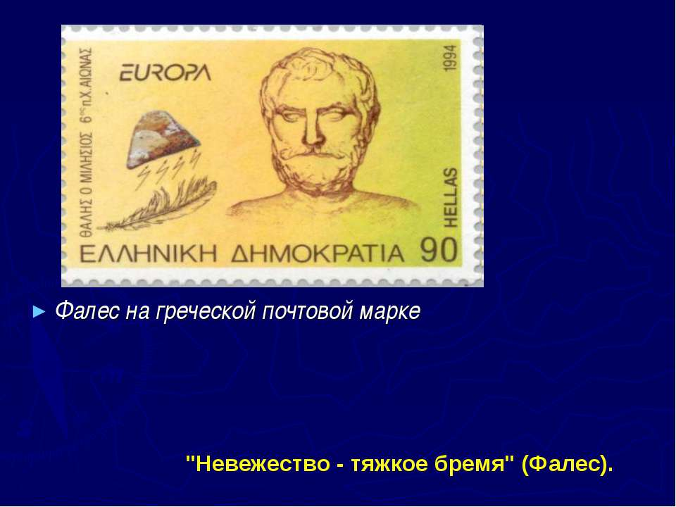 """Фалес на греческой почтовой марке """"Невежество - тяжкое бремя"""" (Фалес)."""