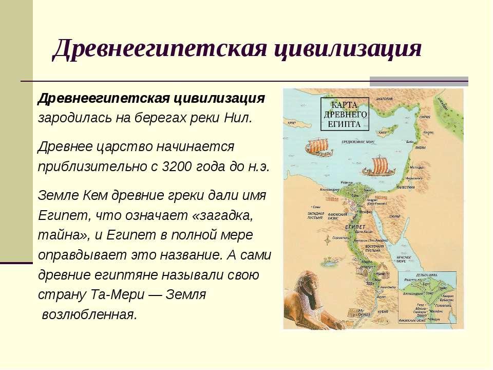Древнеегипетская цивилизация Древнеегипетская цивилизация зародилась на берег...