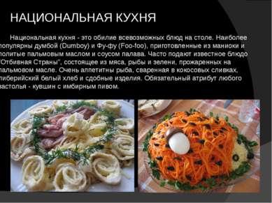 НАЦИОНАЛЬНАЯ КУХНЯ Национальная кухня - это обилие всевозможных блюд на столе...