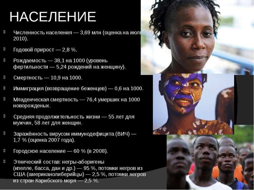 НАСЕЛЕНИЕ Численность населения— 3,69 млн(оценка на июль 2010). Годовой при...