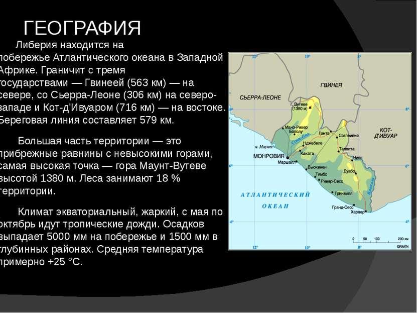 ГЕОГРАФИЯ Либерия находится на побережьеАтлантического океанав Западной Афр...