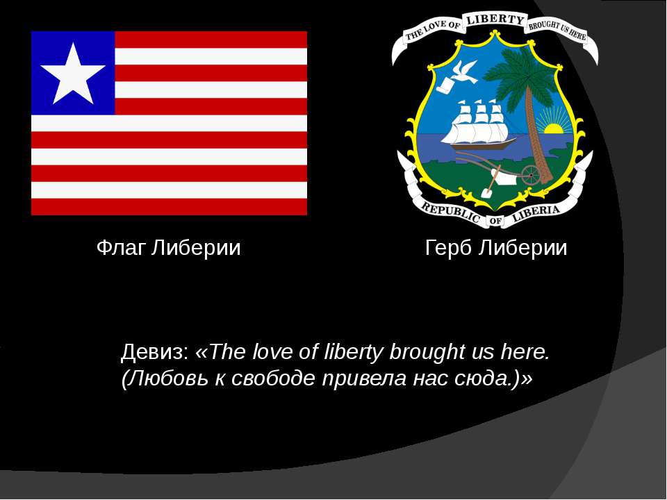 Флаг Либерии Герб Либерии Девиз:«The love of liberty brought us here. (Любов...