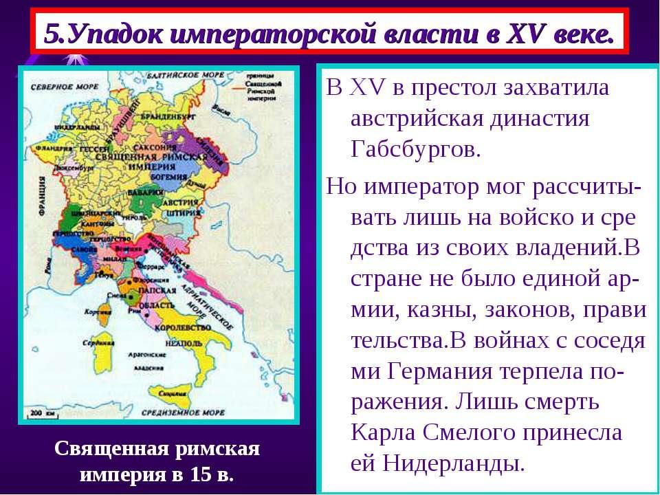 5.Упадок императорской власти в XV веке. В XV в престол захватила австрийская...