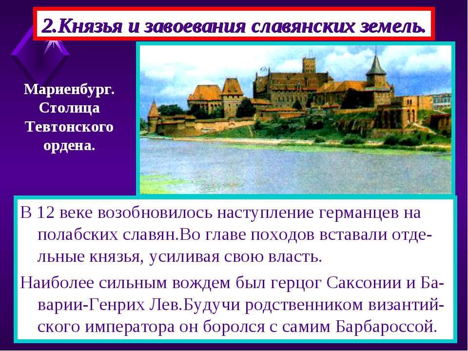 2.Князья и завоевания славянских земель. В 12 веке возобновилось наступление ...