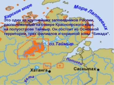 Это один из крупнейших заповедников России, расположенный на севере Красноярс...