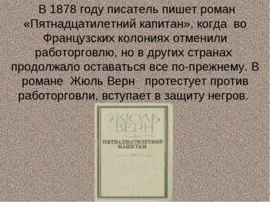 В 1878 году писатель пишет роман «Пятнадцатилетний капитан», когда во Француз...