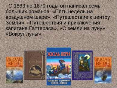 С 1863 по 1870 годы он написал семь больших романов: «Пять недель на воздушно...