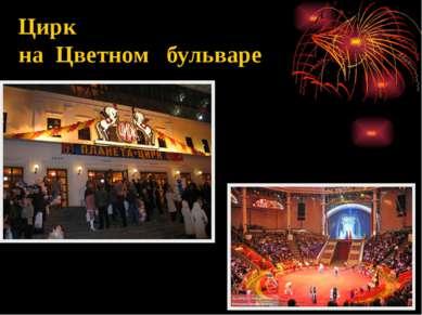 Цирк на Цветном бульваре