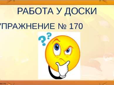РАБОТА У ДОСКИ УПРАЖНЕНИЕ № 170
