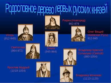 Владимир Мономах (1113-1125) Ярослав Мудрый (1019-1054) Владимир Красное Солн...