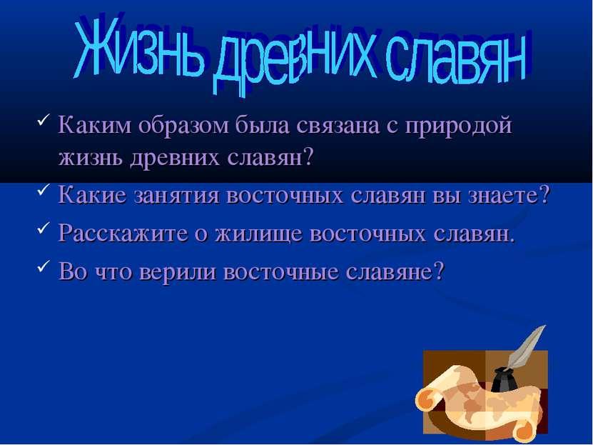 Каким образом была связана с природой жизнь древних славян? Какие занятия вос...