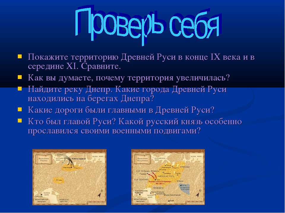 Покажите территорию Древней Руси в конце IX века и в середине XI. Сравните. К...