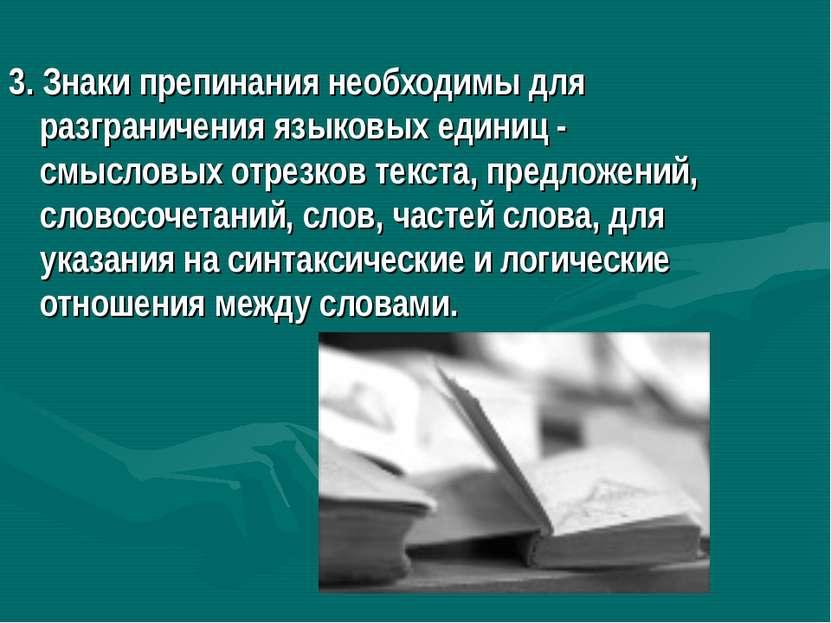 3. Знаки препинания необходимы для разграничения языковых единиц - смысловых ...