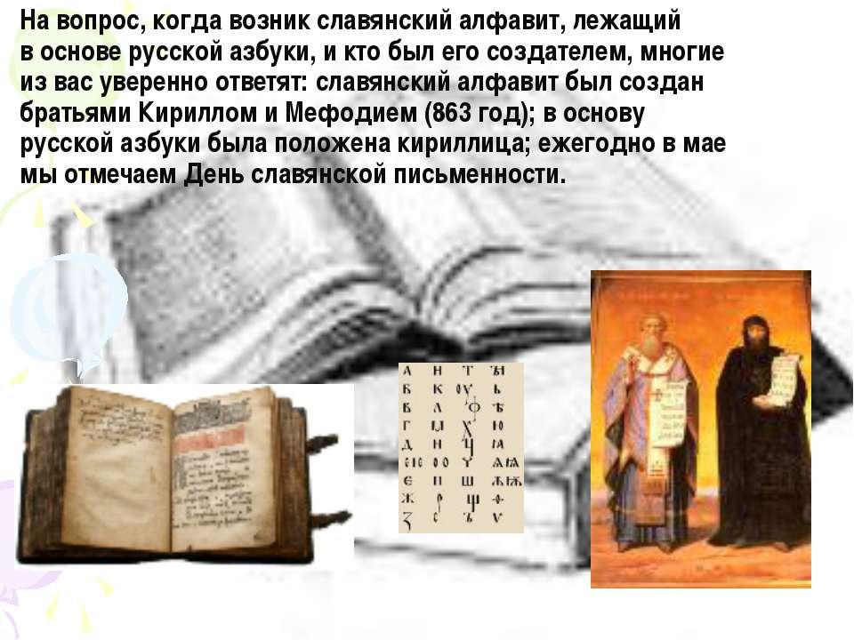 На вопрос, когда возник славянский алфавит, лежащий воснове русской азбуки, ...